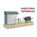 Μηχανισμός ηλεκτρ. περίφραξης 0,6J