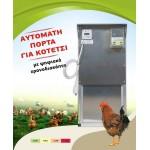 Αυτ. πόρτα για κοτέτσι - Premium 12V Γαλβανιζέ